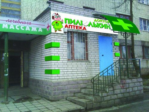зеленый крест аптеки
