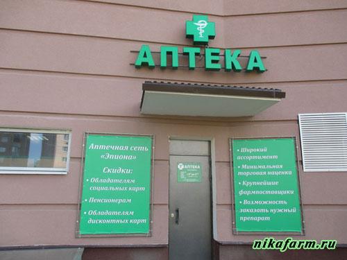 Наружный дизайн аптеки