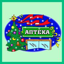 новогоднее оформление аптеки