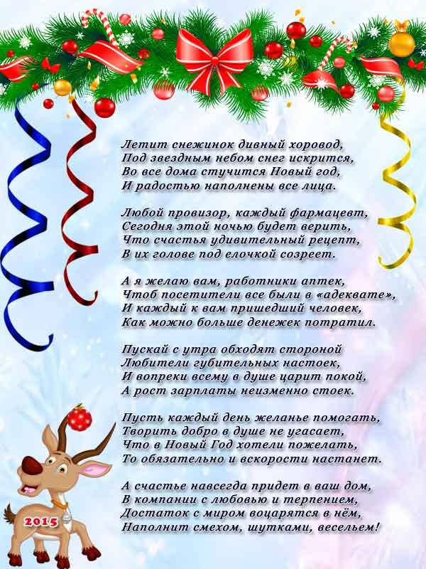 Новогоднее поздравление фармацевтов