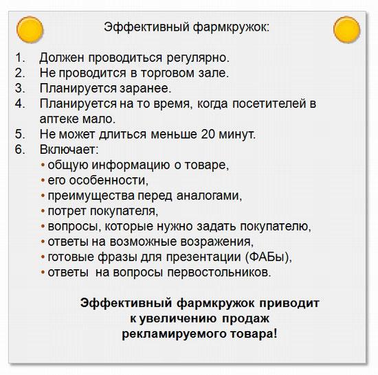 правила эффективного фармкружка