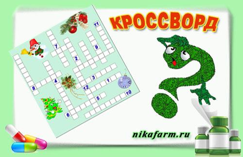 """Кроссворд для фармацевтов на тему """"Витамины"""""""