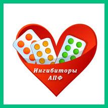 препараты ингибиторы АПФ