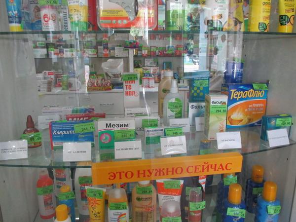 пример витрины в аптеке
