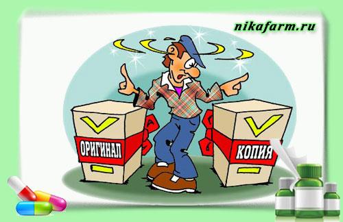 Оригинальные препараты и дженерики