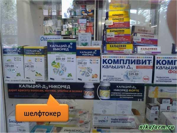 Шелфтокер в аптеке