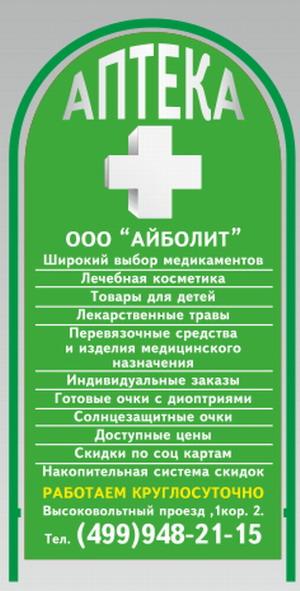 Тест для штендере для аптеки