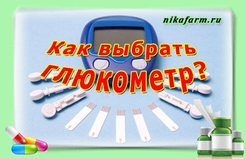 Как выбрать глюкометр?