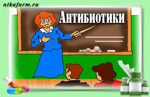 группа аминогликозидов
