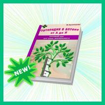 Новинка! Книга «Ортопедия в аптеке от А до Я»