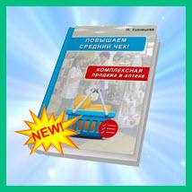 Книга «Повышаем средний чек!»