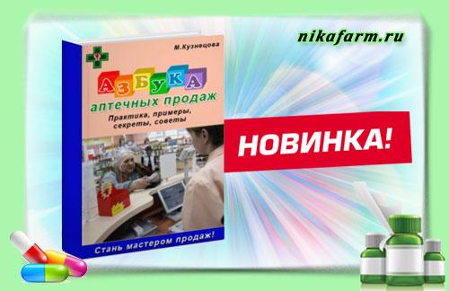 """Книга """"Азбука аптечных продаж"""""""