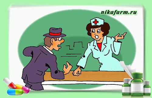 Ситуации в аптеке