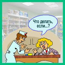 Продажа в аптеке