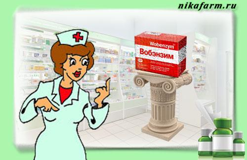 Как работает Вобэнзим?