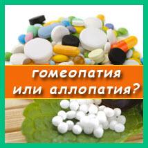 О гомеопатии и аллопатии. Честный разговор