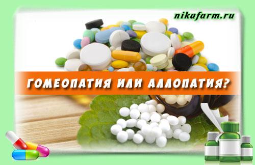 О гомеопатии