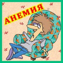 О железе и железодефицитной анемии: все, что вам нужно знать