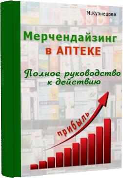 "Книга ""Мерчендайзинг в аптеке"""