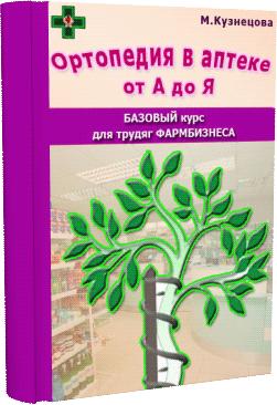 """Книга """"Ортопедия в аптеке"""""""