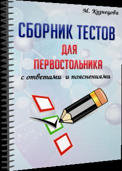 Сборник тестов для первостольника