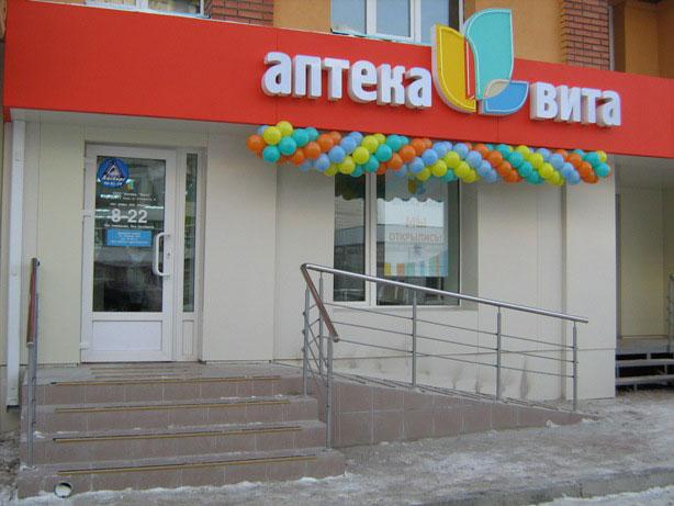 Как оформить аптеку снаружи?