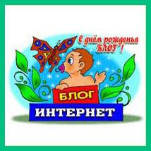 С днем рождения, блог «Аптека для Человека»!