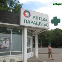 Пример наружного оформления аптеки