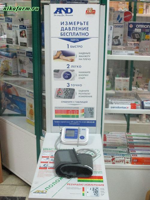 измерение давления в аптеке