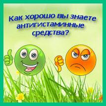"""Тест """"Антигистаминные средства"""""""