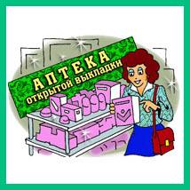 аптека открытой выкладки