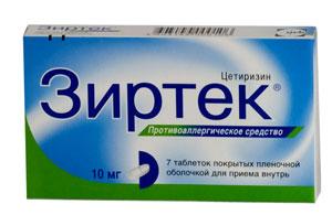 зиртек
