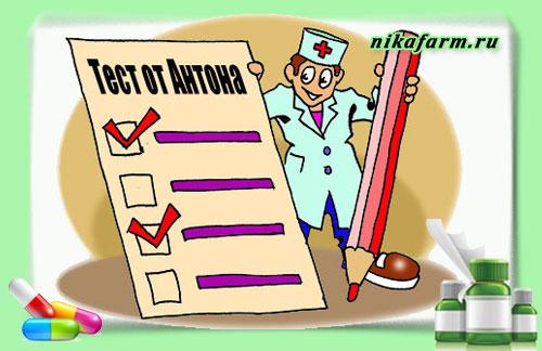 Тест для фармацевтов