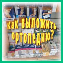 выкладка ортопедии в аптеке