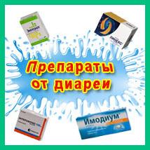 антидиарейные препараты