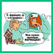 Переменка для Аптекаря