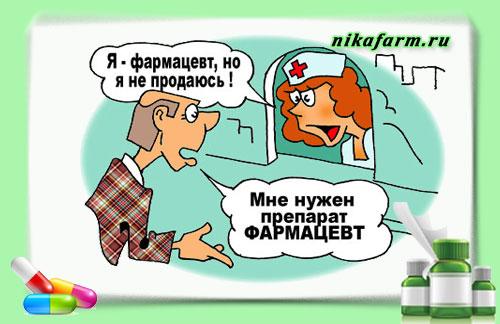 Кроссворд для Аптекаря