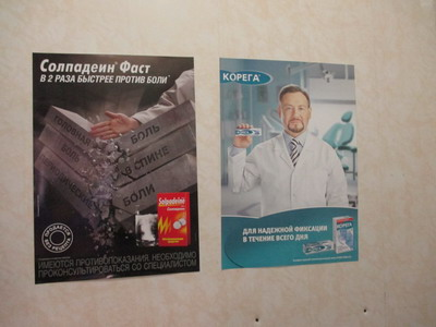плакаты в аптеке