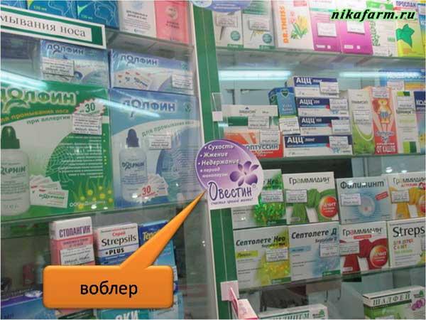 Воблер в аптеке