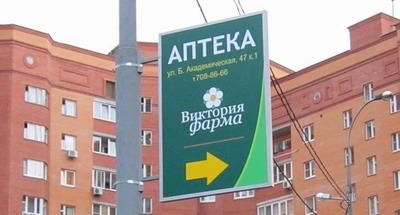 Рекламный щит для аптеки