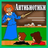 Все, что вам нужно знать про антибиотики. Часть 3. Досье на популярные группы