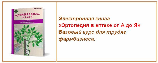 Книга Ортопедия в аптеке