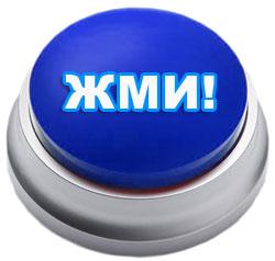 кнопка жми