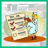 Тест для первостольника «Как хорошо Вы знаете гормональные контрацептивы?»