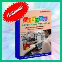 Новинка! Книга «Азбука аптечных продаж»