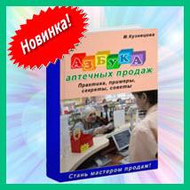 Азбука аптечных продаж