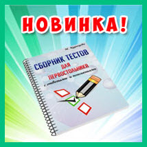 Новинка! Сборник тестов для первостольника