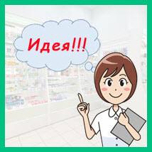 12 идей для повышения среднего чека в аптеке
