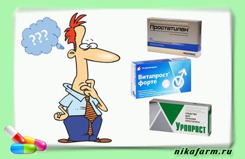 Купить препараты для лечения простатита